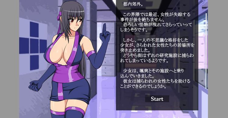 Image Shinobi Girl